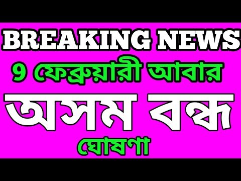 9 February Assam bandh | Assam bandh news | Today Assam bandh news |