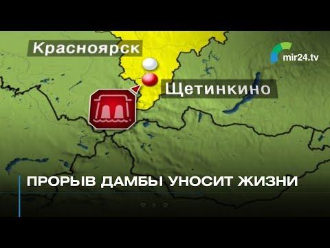 Прорыв дамбы в Красноярском крае унес уже 10 жизней