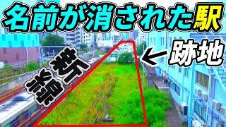 【悲劇のターミナル】大阪近郊に存在した小さな終着駅が悲しすぎる件