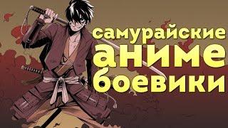 Подборка самурайских аниме боевиков