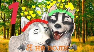 Шляйх сериал 🐺 я не волк 🐺 1 серия 1 сезон