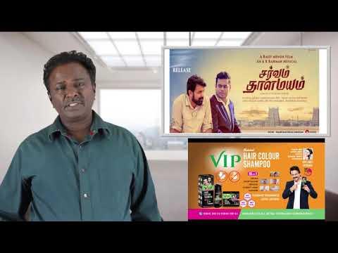 Sarvam Thaala Mayam Review - G V Prakash, Rajiv Menon, A R Rahman - Tamil Talkies