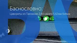 видео Огранка камней: бриллиантовая, кабошон и другие виды
