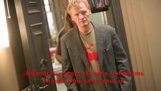 Доктор рихтер 17, 18 серия, смотреть онлайн Описание сериала 2017! Анонс! Премера