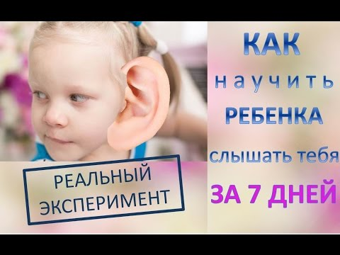 Как научить ребенка слышать тебя за 7 дней: РЕАЛЬНЫЙ ЭКСПЕРИМЕНТ!