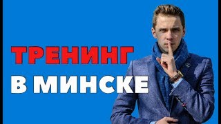 Тренинг в Минске | Обучение сетевому маркетингу | Обучение млм бизнесу | Обучение заработку