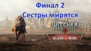 "Ведьмак 3(The Witcher 3 Wild Hunt) :Финал DLC ""Кровь и вино"" (Вариант №2)"