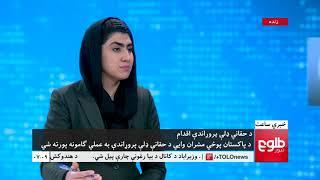 LEMAR NEWS 04 January 2018 / د لمر خبرونه ۱۳۹۶ د مرغومي ۱۴