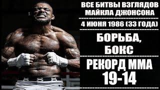 БИТВЫ ВЗГЛЯДОВ МАЙКЛА ДЖОНСОНА В UFC! ВСЕ ДУЭЛИ ВЗГЛЯДОВ УГРОЗЫ