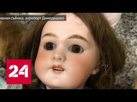 Партию старинных фарфоровых кукол задержали в Домодедово