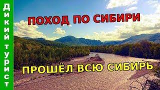 ОДИНОЧНЫЙ ПОХОД по Сибири - прошёл пешком всю Сибирь (дикая природа Сибири)