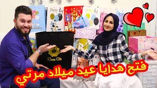 فتح هدايا عيد ميلاد ام الجود 😍هدايا انتظرتها من زمان 😭😭 انصدمت