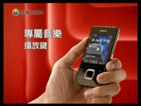 台灣大哥大 - Nokia 5330 20sec.wmv