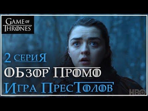 Игра престолов 2 серия 7 сезон: Обзор промо! БУРЕРОЖДЕННАЯ