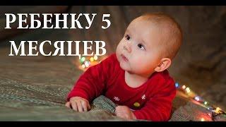 Ребенку 5 месяцев - Senya Miro(Ребенку исполнилось пять месяцев, рассказываю о том, чему она научилась и как проходил пятый месяц жизни..., 2014-12-05T07:42:02.000Z)