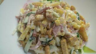 """Салат""""  Вкусненький""""- с сухариками и курицей готовим за 10 минут"""