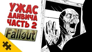 УЖАС Данвича - FALLOUT || Часть 2