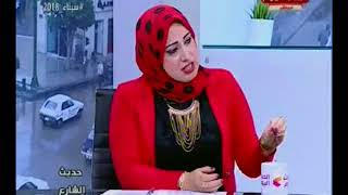 حديث الشارع مع سميحة صلاح|حول لعبة الحوت الازرق واستهدافها للمراهقين 14-4-2018