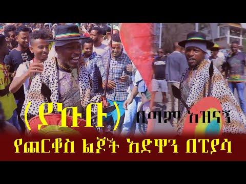 Ethiopia, Adwa የጨርቆሱ ያኩቡ አዝናኝ ፉከራና ሽለላ ፣  የጨርቆስ ልጆች አዝናኝ የአድዋ በአል አከባበር ።