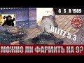 WoT Blitz - Тест KpfPz 70. Стоит ли брать - World of Tanks Blitz (WoTB)
