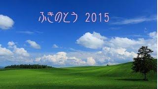 ふきのとうの四期折々の代表曲のフレーズとイメージ画像で、カレンダー...