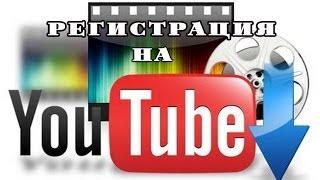 Регистрация на YouTube 2015. Узнай, как легко пройти регистрацию на YouTube.
