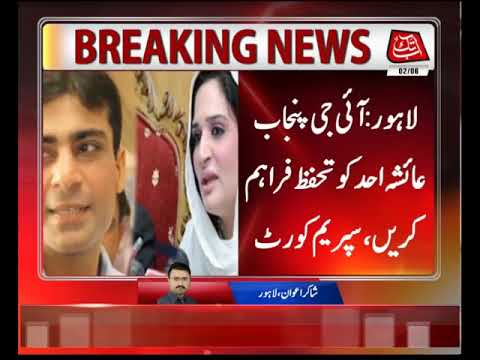 Allegations of Ayesha Ahad: CJP Orders To Lodge Case Against Hamza