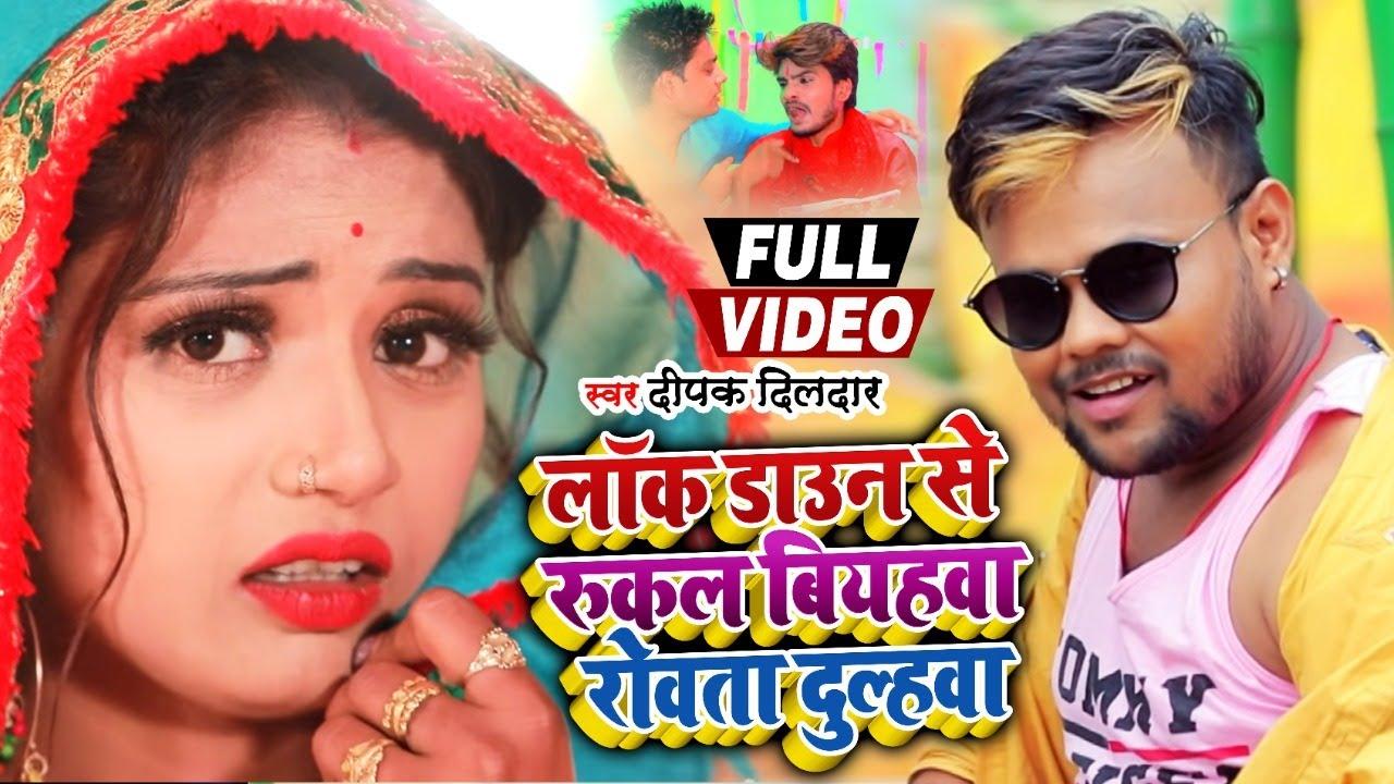 #VIDEO || #लॉकडाउन से रुकल #बियहवा रोवता #दुल्हवा || #Deepak Dildar || Bhojpuri New Song 2020
