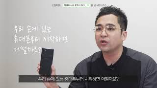 김작가tv x 유플러스샵 갤럭시 S21 사전예약