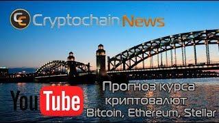 Прогноз курса криптовалют Bitcoin, Ethereum, Stellar. Будет ли расти в цене криптовалюта