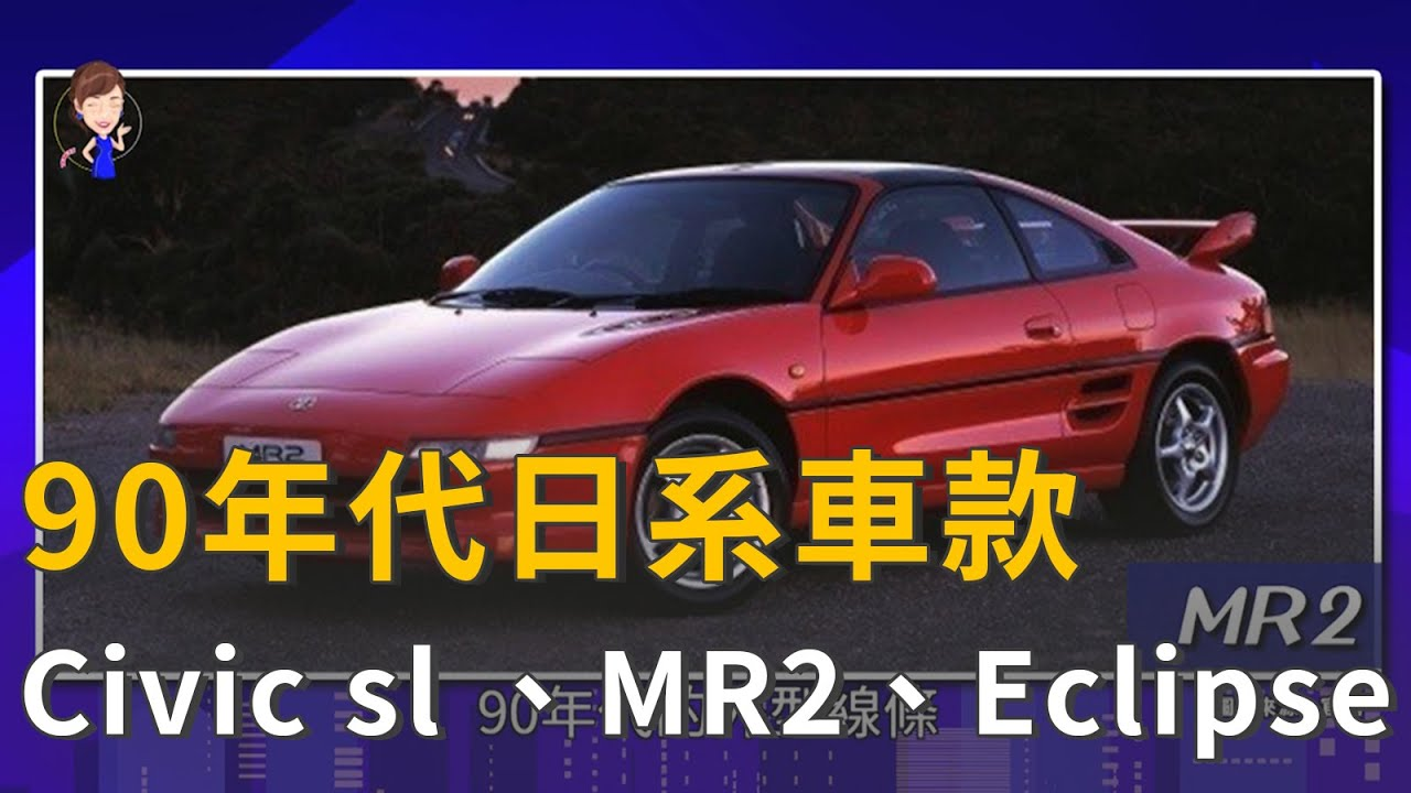 90年代日系車款 Civic sl 、MR2、Eclipse (精彩片段)
