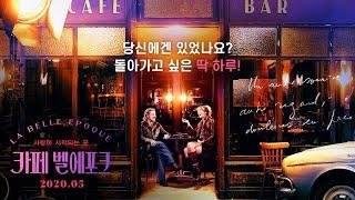 [카페 벨에포크] 메인 예고편