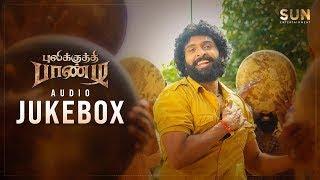 Pulikkuthi Pandi – Official Audio Jukebox | Vikram Prabhu | N.R.Raghunanthan | Sun Entertainment