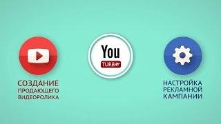 Видеореклама - ускорение для вашего бизнеса(Видеореклама как инструмент для ускорения бизнеса. Наш сайт: http://www.youturbo.ru/ Тел: +7 495 374-50-35 Конкуренция среди..., 2016-01-09T19:55:34.000Z)