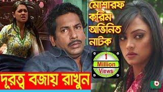 Bangla Natok   Durotto Bojay Rakhun   Tisha, Mosharof Korim, Jaman, Ishana