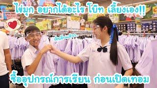 โบ๊ท พา ไข่มุก มาซื้ออุปกรณ์การเรียน ก่อนเปิดเทอม ไข่มุกอยากได้อะไร โบ๊ทเลี้ยงเอง!! | KAMSING FAMILY