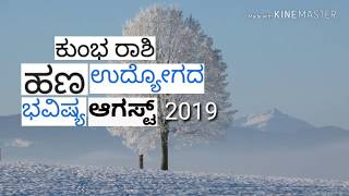 Kumbha rashi bhavishya August 2019 kannada