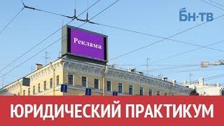 Реклама на фасадах: как разбогатеть жильцам(Доходы от размещения рекламных конструкций на стенах и крышах многоквартирных домов по закону должны идти..., 2015-02-20T11:56:20.000Z)