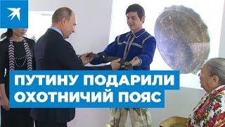 Путину подарили охотничий пояс против злых духов