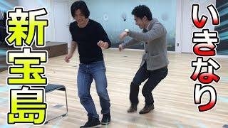 新宝島でいきなり変なダンス踊り始めたwww thumbnail