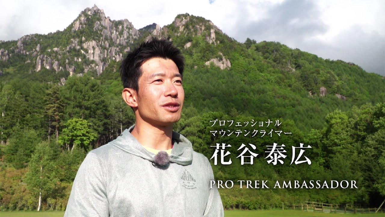 CASIO PRO TREK  AMBASSADOR 花谷泰広