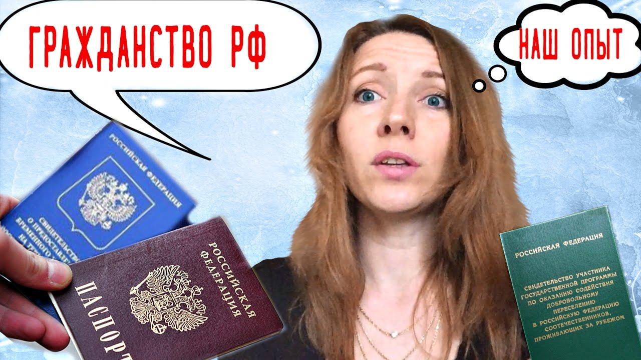 Как можно получать паспорт рф через пересиление