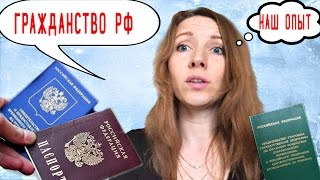 Наш путь получения гражданства РФ | Гос программа переселения соотечественников 2017 | ФМС