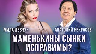 Муж маменькин сынок что делать Анатолий Некрасов и Мила Левчук