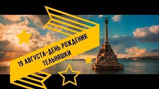 19 Августа - День Рождения Русской Тельняшки. Музыкально-познавательное Поздравление.