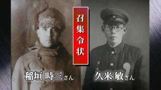 【愛知県知多郡東浦町】おじいちゃん・おばあちゃんたちの戦争
