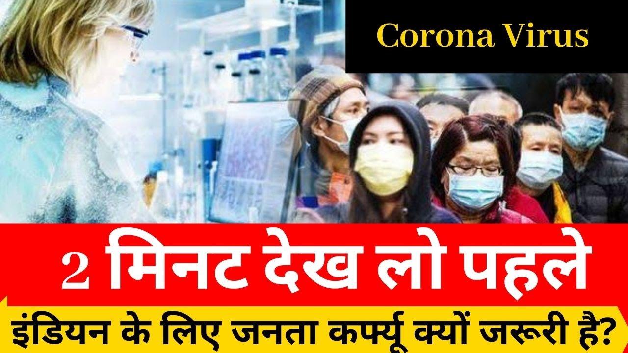 Corona Virus: दुनिया कैसे लड़ सकती है जानलेवा कोरोना वायरस से? - Janata Curfew 22 march 2020