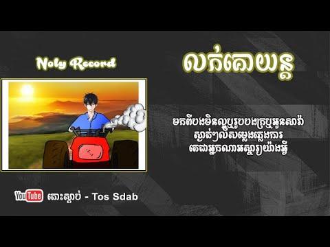 លក់គោយន្ត - Noly Record (Louk Ko Yun - Lok Ko Yun - Luk Ko Yun) - Lyrics Video