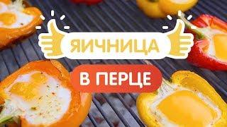 Завтрак или закусочка - Перцы с яйцом на гриле Weber