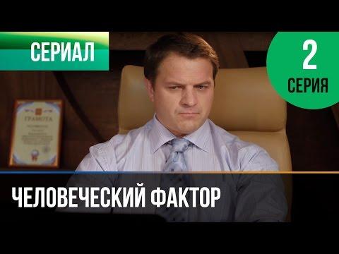 Человеческий фактор 2 серия - Мелодрама | Фильмы и сериалы - Русские мелодрамы